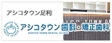 アシコタウン歯科