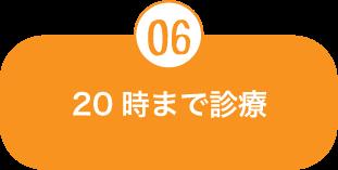 06\9時・0時まで診療/
