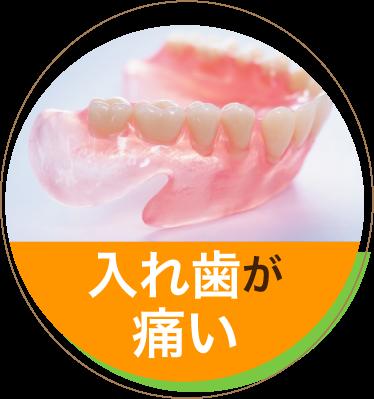 入れ歯が痛い